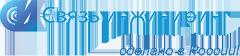 logo Связь инжини